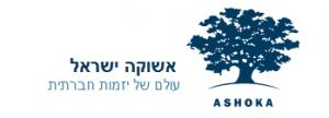 Ashoka-Israel-Logo-300x108